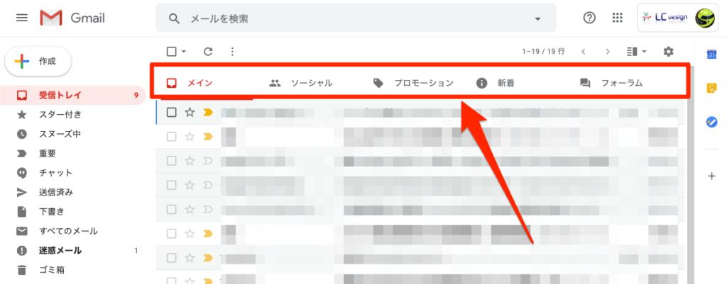Gメールのラベル