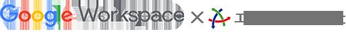 Google Workspace 導入支援、活用サポートのエルシー株式会社